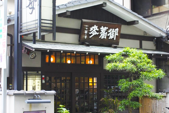 Fucho-mae Restaurant