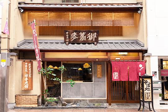 三条寺町本店