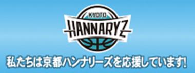 京都ハンナリーズオフィシャルサイト