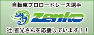 辻善光さんのオフィシャルブログ