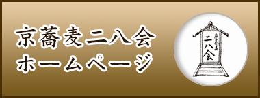 京二八会のホームページ